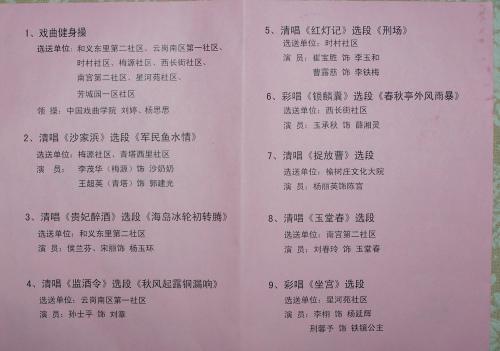 """和韵社参加""""丰台区戏曲进社区新年联谊会"""" - 和合为美 韵味永昌 - 和韵京剧社 的博客"""