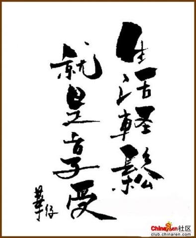 刘德华的书法图片