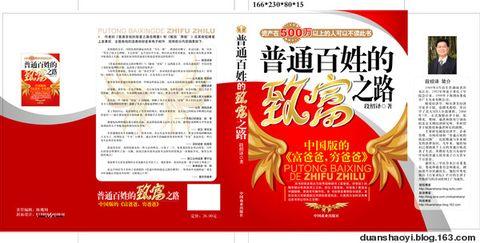 《普通百姓的致富之路》封面设计大赛通知 - 段绍译 - 段绍译理财工作室