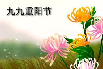 2007年10月19日九九重阳节;