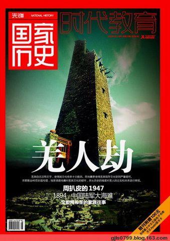 《国家历史》八月目录 - 《国家历史》 - 《看历史》原国家历史杂志