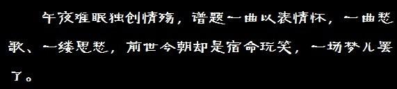 原创【虞美人】千年一梦轮回路 - 曼殊沙华 - 黄粱晓梦