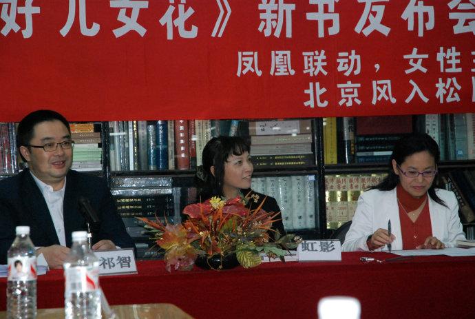 虹影小说《好儿女花》发布研讨会 - 刘兵 - 刘兵的博客
