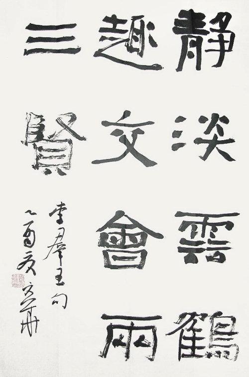 刘文华书法艺术