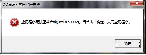 Windows 7下应用程序无法正常启动(0xc0150002) 的解决办法 - C   H    I   E    F - CHIEF的博客