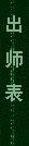 2009年3月23日 - 六月荷 - 六月荷语