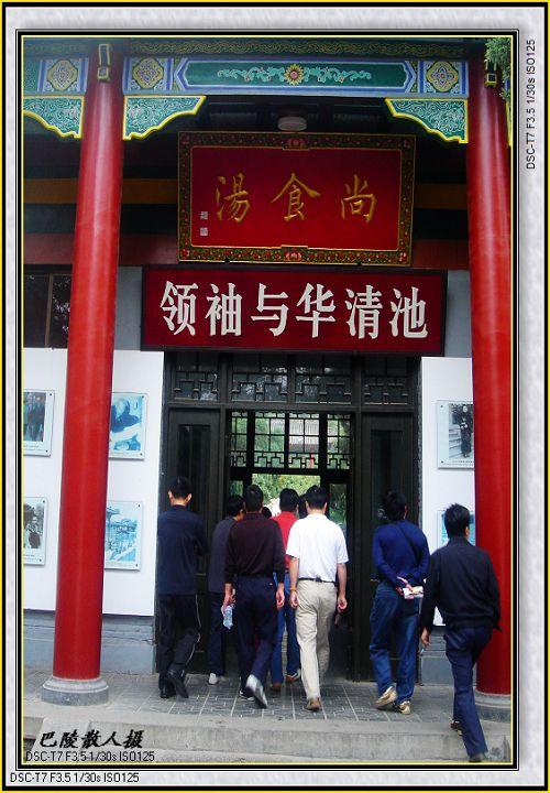 [原]旅游摄影:丝绸之路《西安之华清池遗址》 - 巴陵散人 - 巴陵散人影室
