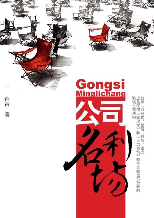 《公司名利场》的封面设计 - yuleiblog - 俞雷的博客