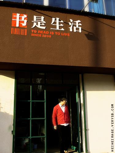 [照片]关于朋友的书店(二) - 崇子 - 崇子潘斯特
