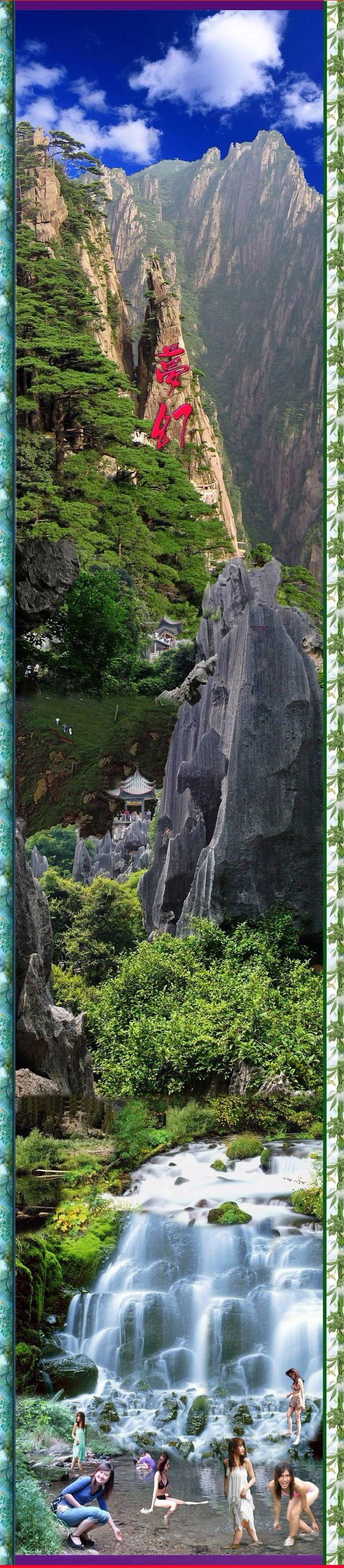 2008年6月10日长幅画卷  - 高山 - raotianzhang的博客