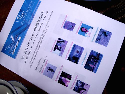 UP-ON国际现场艺术节首次筹备会 - 张羽魔法书 - 张羽魔法书