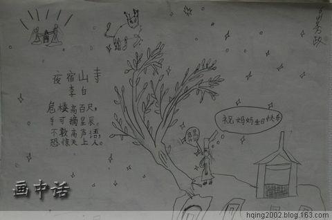 话(2): 從唐詩說起 - 蓝桑的画中话 - 画中话*话中画