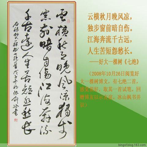 引用 好大一棵树的【原创】 七绝二首 - 冰山枫 - 冰山枫的书法世界