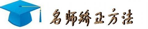 【转载】重点关注,不懈地激励 - 雪柳 - 雪 柳