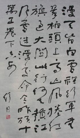 【转载】舒 同 书 法 (生宣水印) - 王光慧 - 中国名家艺术报---王光慧的博客