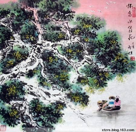 【书画】伍智梁赠画《怀念水翁花》 - 湛汝松 - 新塘拾贝