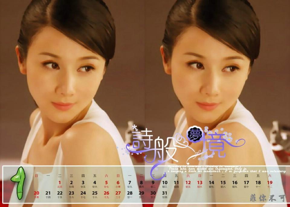 【日历】孙菲菲2009年华丽写真版日历 - mpu - IP流量搜索优化联盟