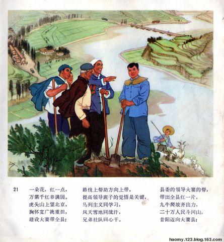 农业学大寨(连环画) - 秦郎(小柯) - 秦郎(小柯)