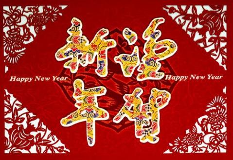 HAPPYNEWYEAR. - Qiao. -
