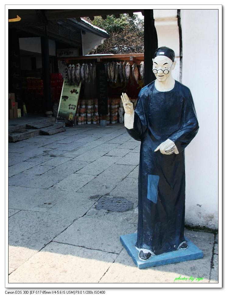 绍兴商人孔乙己【原】 - 自由诗 - 人文历史自然 诗词曲赋杂谈