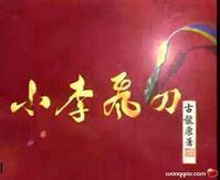 小李飞刀 - Wing - ●ω● 心間彩虹