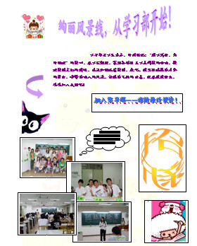 学习部招新海报(2008)