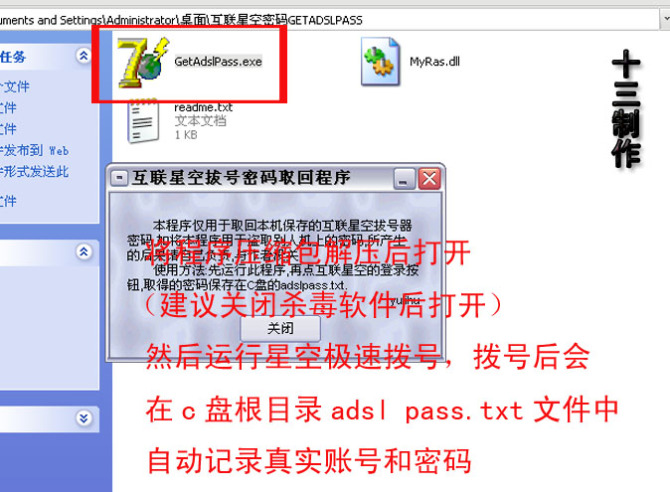 星空极速3.2(湖南版)有两种改用户名和密码的方法: - kxh3618 - 我的博客
