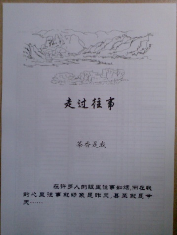 日记扉页手绘图