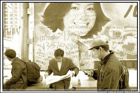2008年五一劳动节:回家相亲!(原创) - 王壹 - 三基 堂