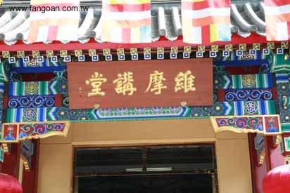 梦老在北京开示 三之二 北京居士林 - 梦参老和尚 - 梦参老和尚的博客