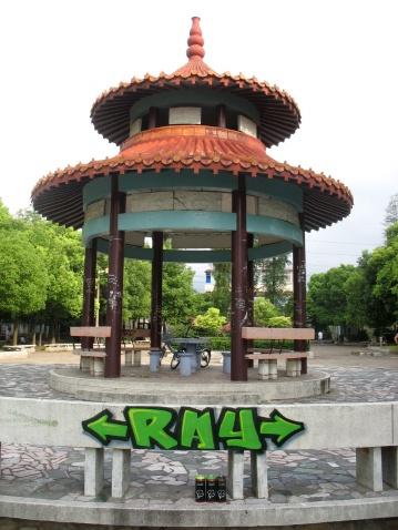 很特别的生日 - RAY~武汉涂鸦 - RAYS GRAFFITI 武汉*涂鸦