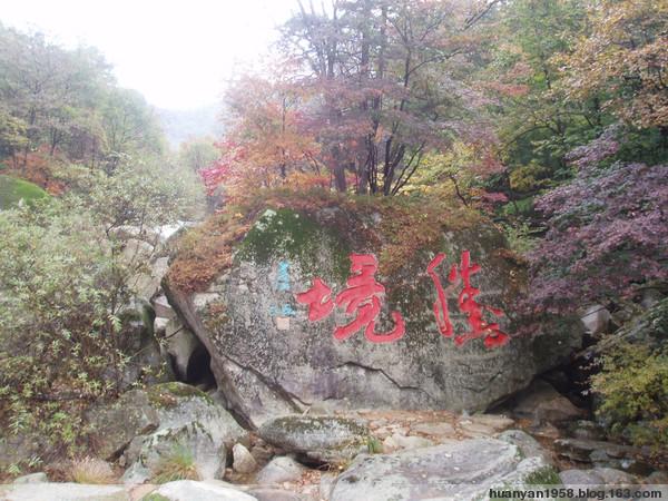 游天华山 - 欢颜 - 欢颜的博客