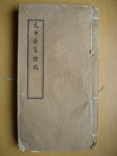 《元白诗笺证稿》初刊本 - 贺卫方 - 贺卫方的博客