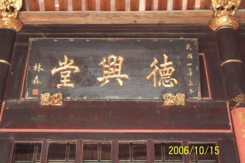 仙岭德兴堂(06/10/15) - 老陶 - 行走时光