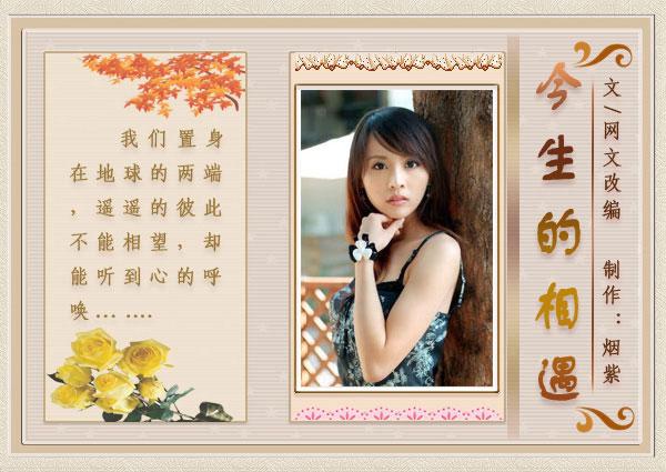 【转载】今生的相遇(精美图文) - 海涛 - 海涛的博客