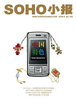 09年第九期《中国特色》—小康不能代表美好… - soho小报 - SOHO小报的博客