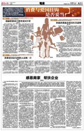 """东莞日报:""""积极消费就是爱国""""有其理 - wzs325 - 王志顺"""