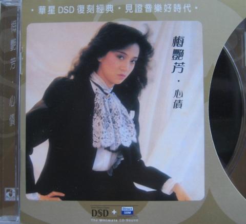 我的CD架之梅艳芳 - saldlee - 遗弃的声音又响起了