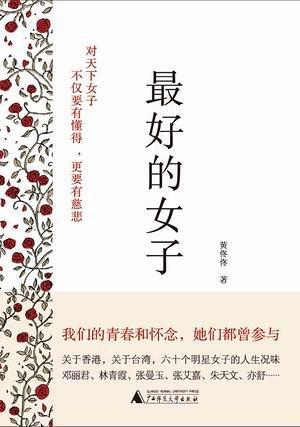 [转载]黄佟佟的新书《最好的女子》 - 黄佟佟 - 佟里个佟