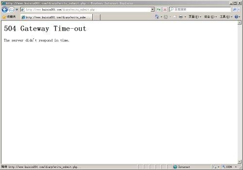 最新消息,开心网被黑客挂马,网站短时关闭 - 苗得雨 - 苗得雨:网事争锋