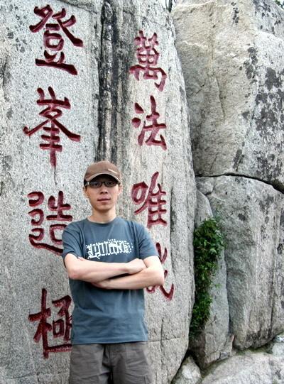 泰山日出AND重生 - 田金双 - 田金双的娱乐私塾