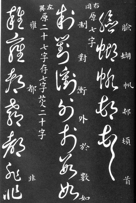 《草书要领》(下)