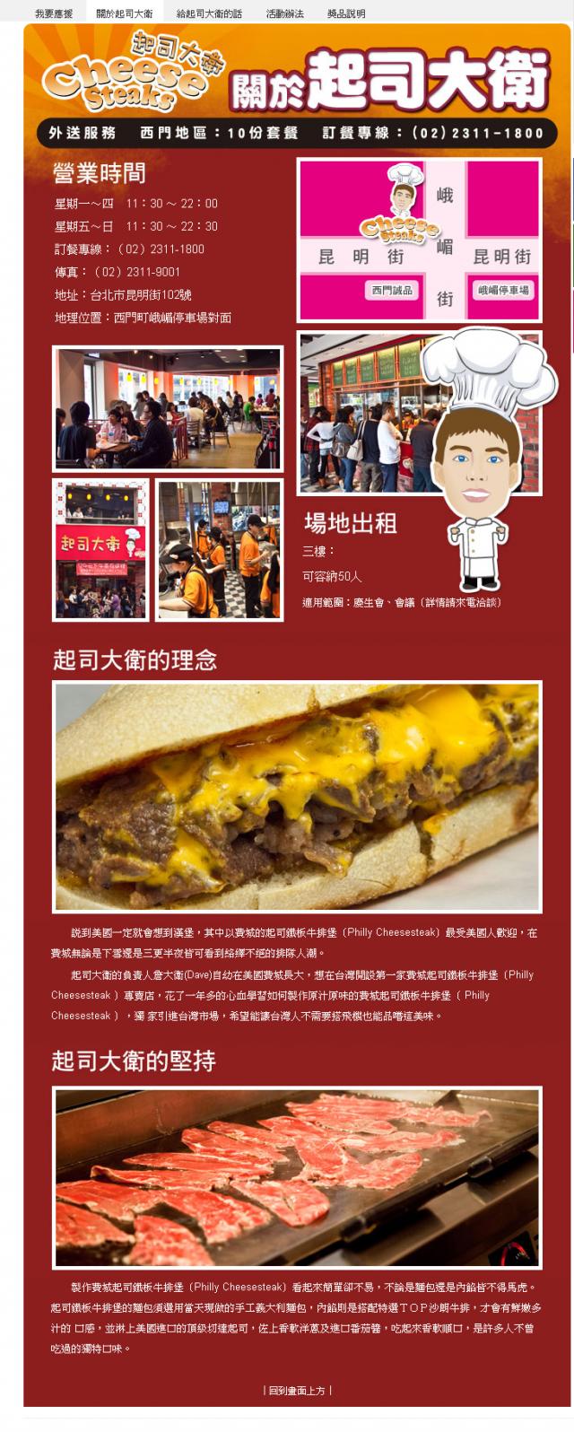 起司大衛美式漢堡專賣店菜單設計規劃及開店輔導