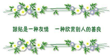 宽容 - houxia-2008.popo - 微笑财富 超市
