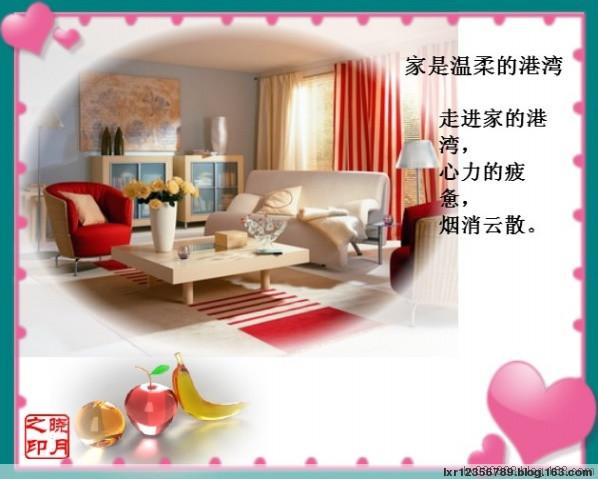 引用:家是温柔的港湾 - lxr19751104 - lxr19751104的博客
