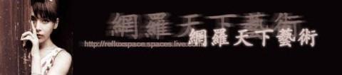 全球艺术网站收藏 - 池塘边的榕树林 - 镜月博客