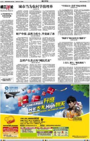 """成都商报:上交大与浙大""""彼此彼此""""! - wzs325 - 王志顺"""