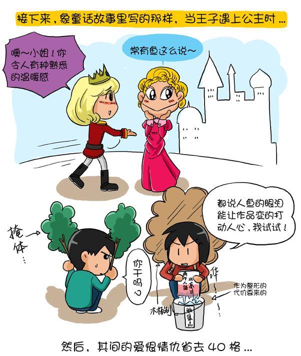 小步的漫画日记之371回---恶搞童话:海的女儿 - 小步的漫画日记 - 小步的漫画日记