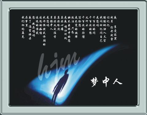 [原]  梦中人 - 黄靖媚 - 黄靖媚