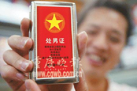 商家将处男证和泡妞许可证印在香烟盒上搞促销